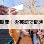 「いつまで日本にいますか?」を英語で!【いつ帰るの】