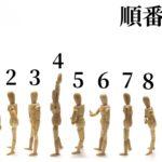 「順番」を英語で!順番に並べる英語表現【子供に使う順番こ】